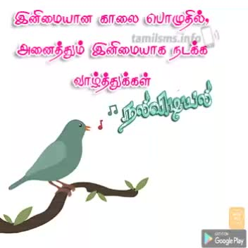 Misc | greetings | Tamil Whatsapp Status Videos | KunduBulb