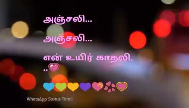 Serial   Love   lyrics   feelings   boys   Tamil Whatsapp Status Videos   KunduBulb