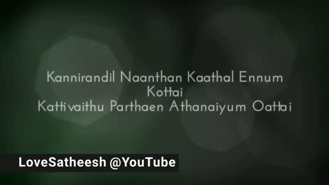 Album   Love   lyrics   Tamil Whatsapp Status Videos   KunduBulb