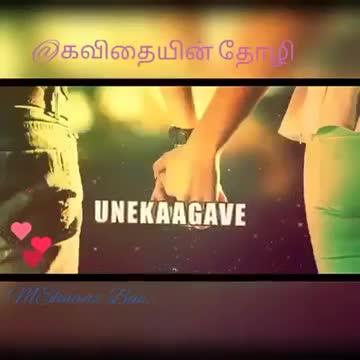Album | Love | lyrics | feelings | boys | Tamil Whatsapp Status Videos | KunduBulb