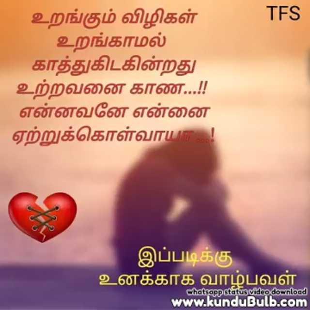 whatsapp status download love feeling tamil